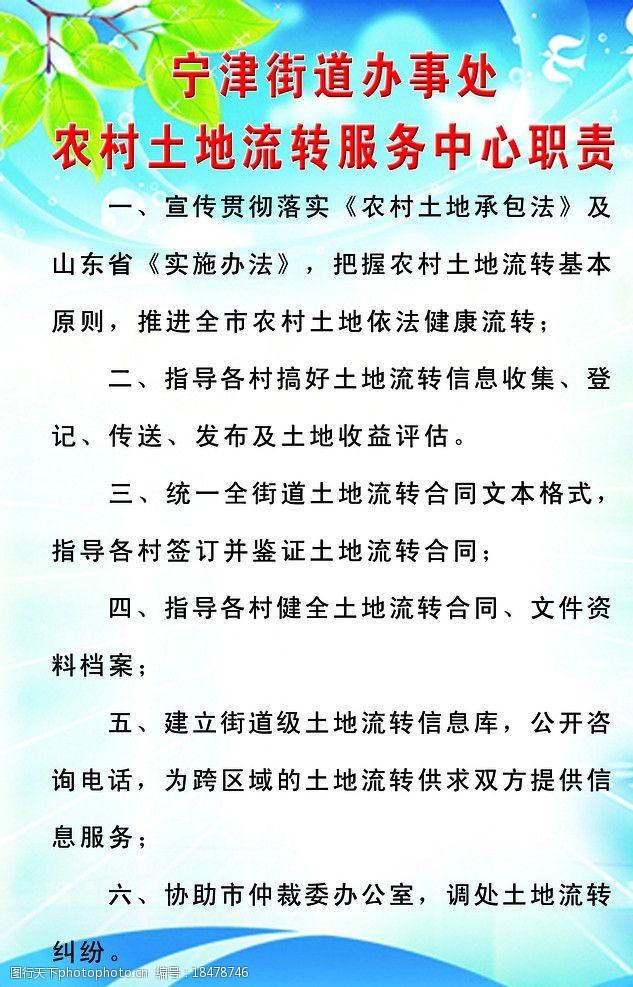 宁津街道农村土地流转服务中心版面