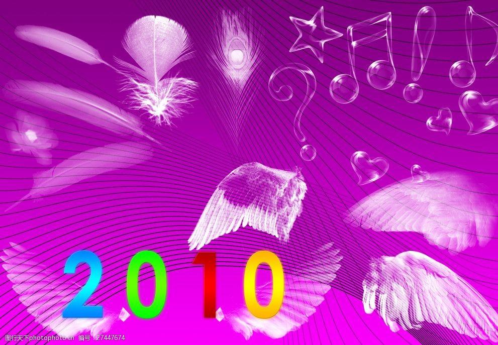 2010透明元素